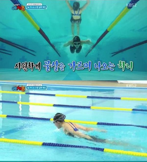 exid hani swimming 2