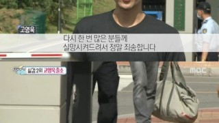 go young wook section tv