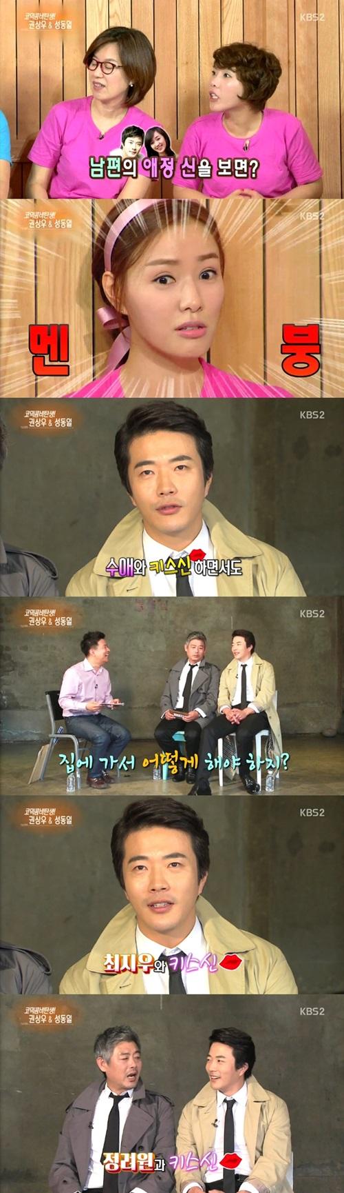 kwon sang woo entertainment weekly