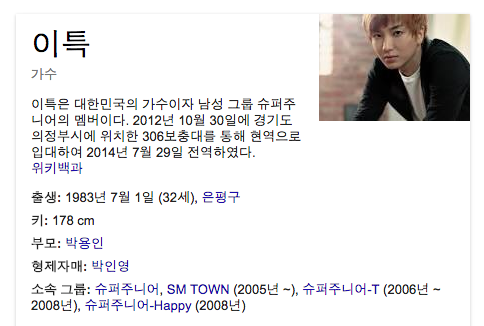 leeteuk google korea profile picture