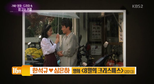 netizen best couple 19