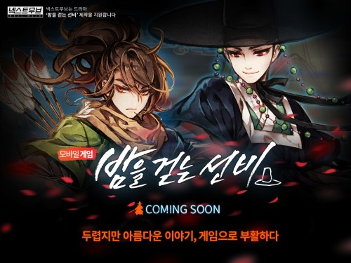 scholar who walks the night mobile game