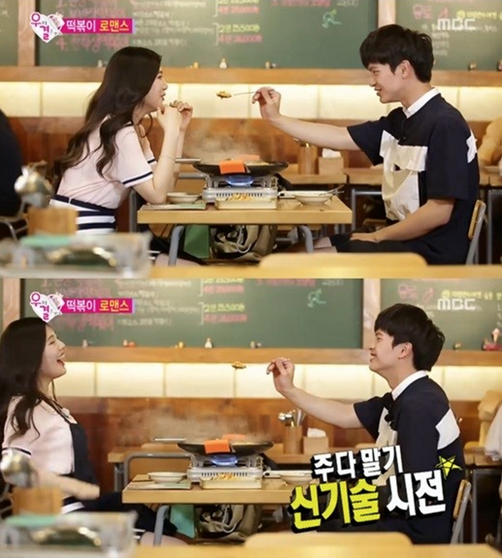 yook sungjae joy wgm