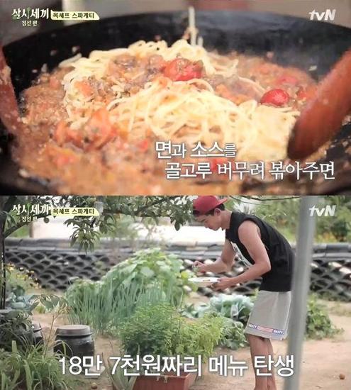 Taecyeon spaghetti