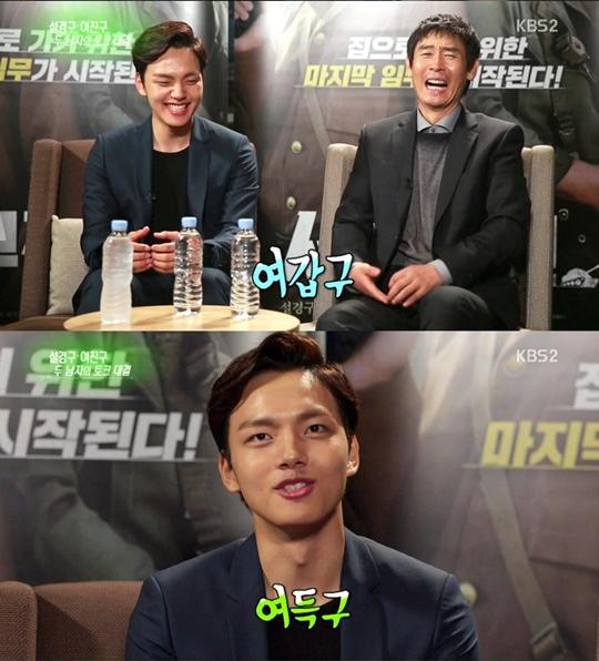 Yeo Jin Goo 2
