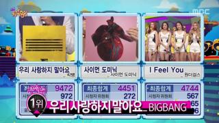 bigbang win music core august 22