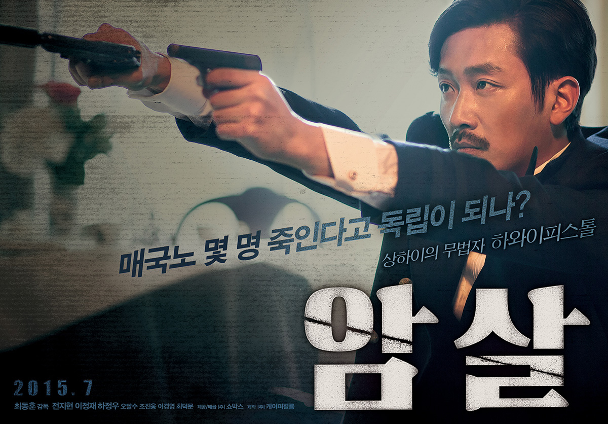 ha jung woo assassination