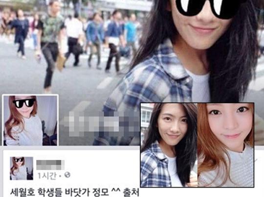 kang ji young goo hara facebook page