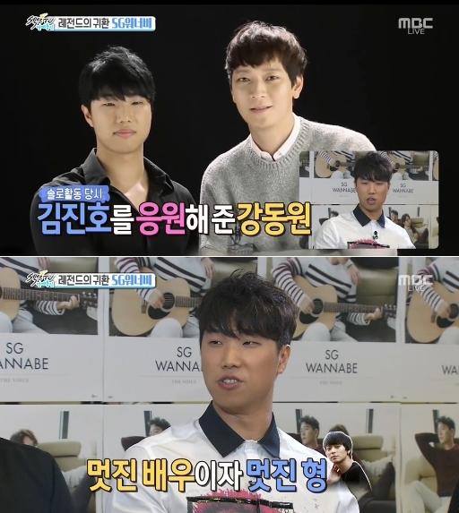 kim jin ho kang dong won 2