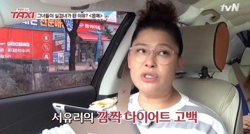 seo yuri taxi 2