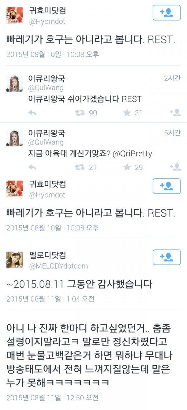 t-ara fan sites tweets