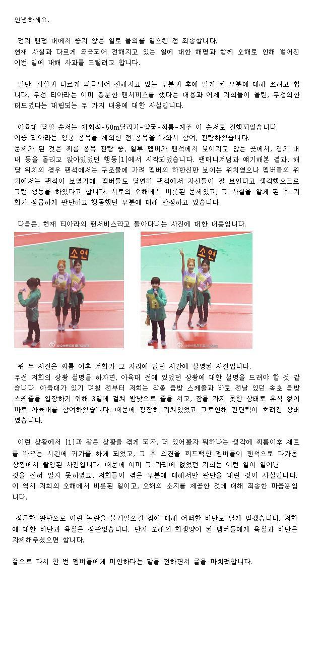 t-ara fan sites