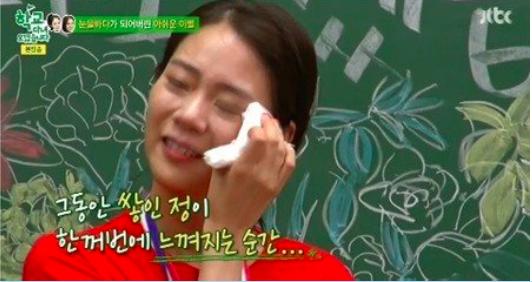 Han Seung Yeon 3