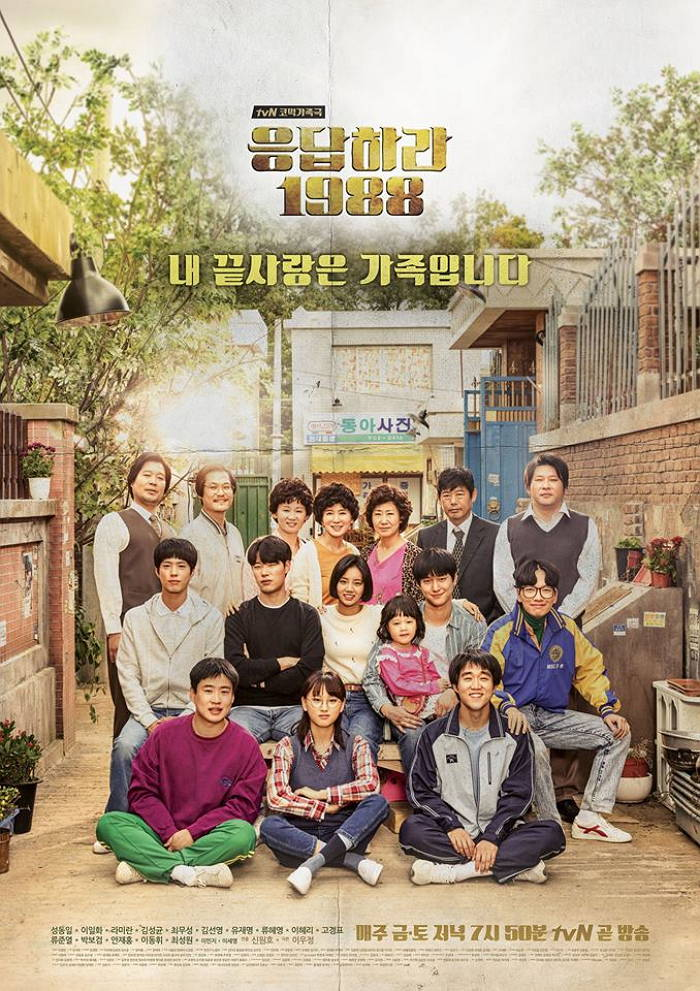 reply 1988 - poster