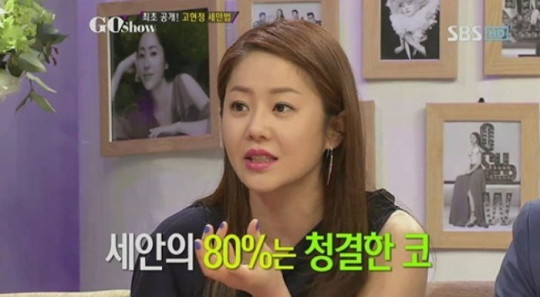Go Hyun Jung cleansing