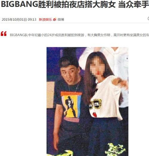 Seungri Taiwan Club 2