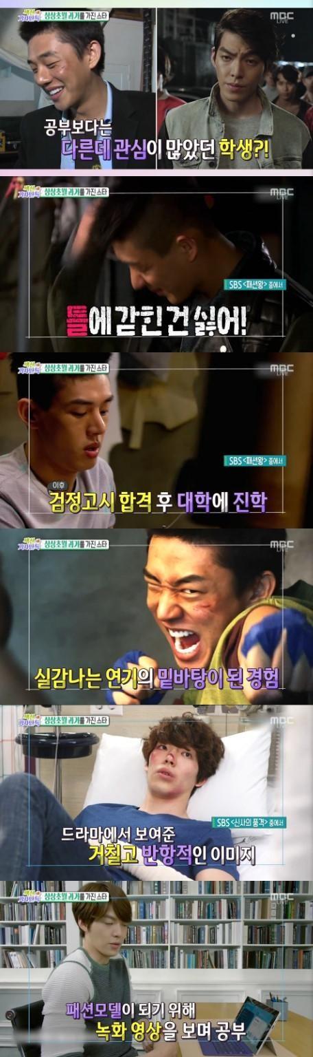 Yoo Ah In Kim Woo Bin