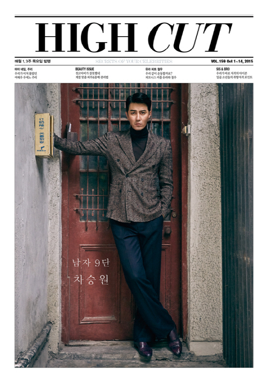 cha seung won-high cut4
