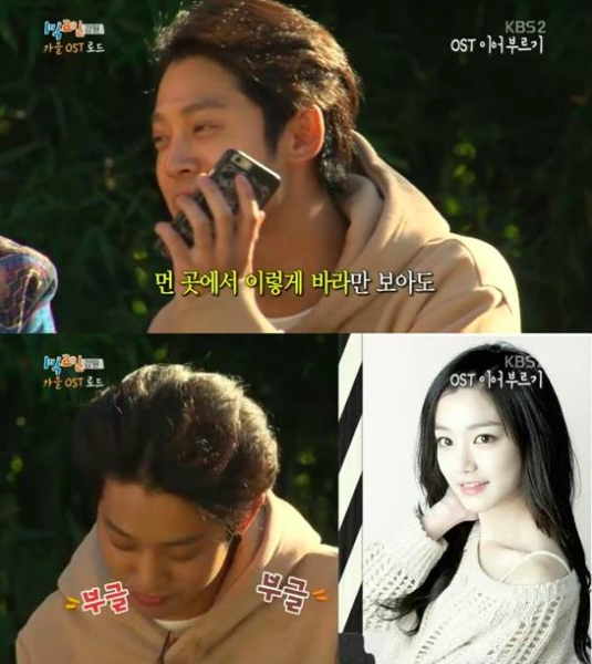 jung joon young lee yoo bi 2