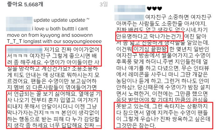 jung kyung ho sooyoung comments