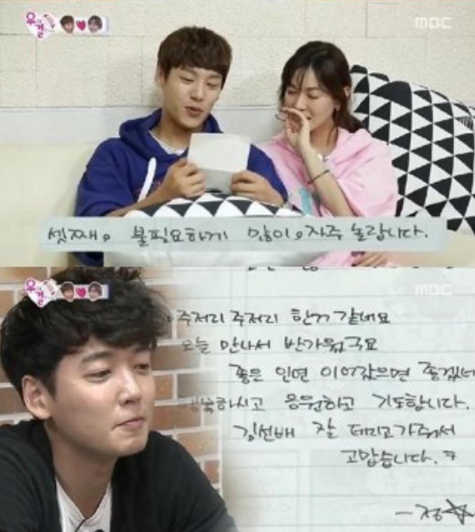 kwak si yang kim so yeon wgm jung kyung ho