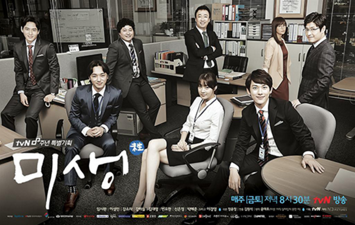 misaeng incomplete life