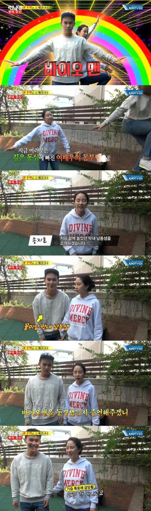 song ji hyo brother