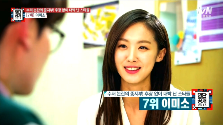 Lee Mi So