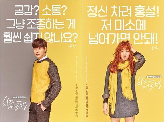 cheese in the trap poster-feature