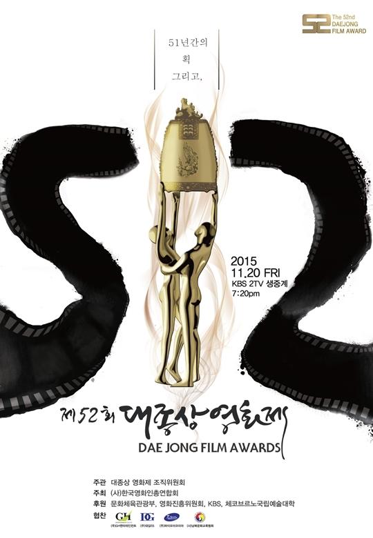 1116 52회 대종상영화제-포스터 520-750(서브)