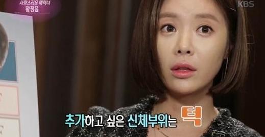 hwang jung eum entertainment weekly