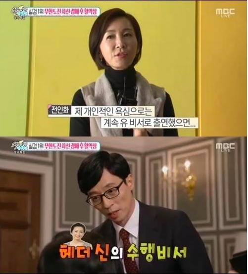 jeon in hwa yoo jae suk 2