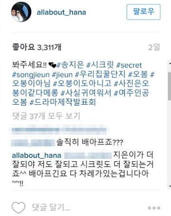 jung hana-instagram