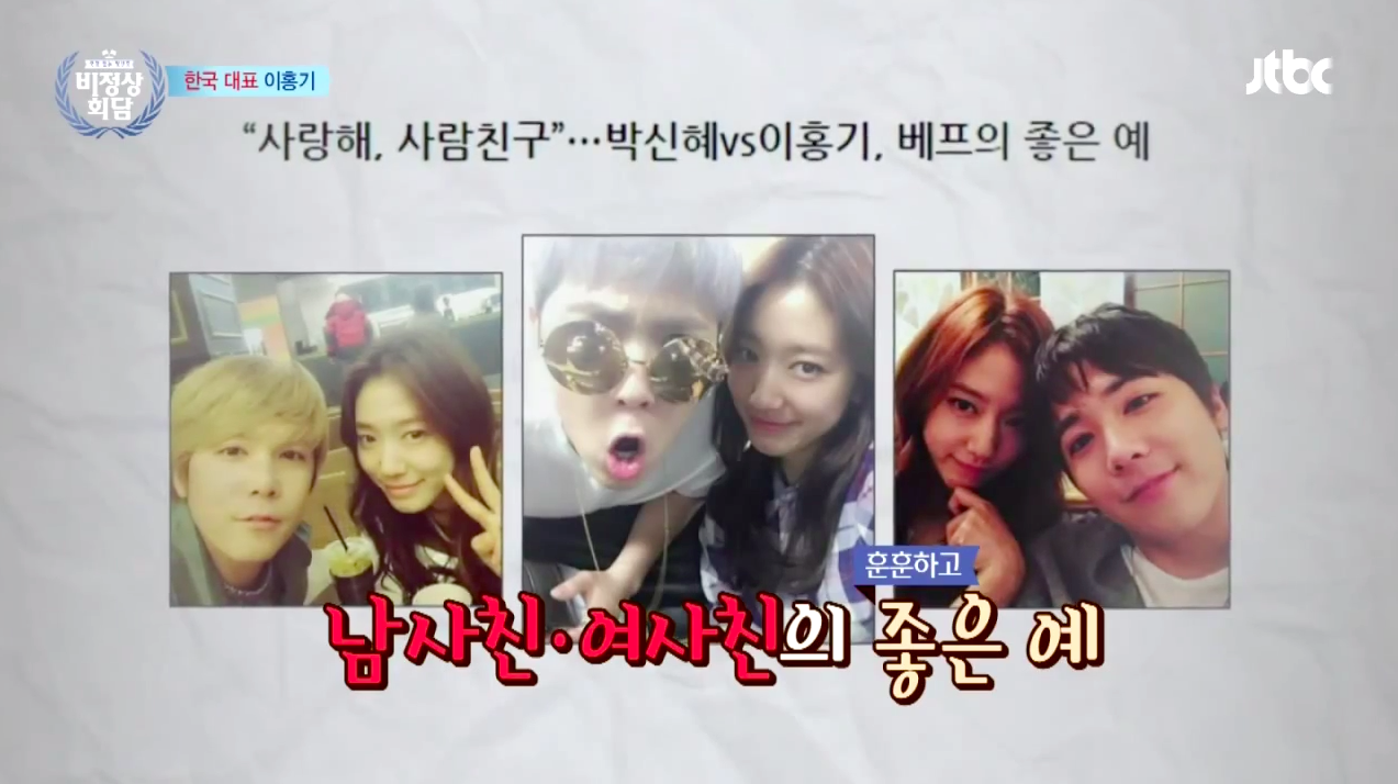 lee hong ki park shin hye abnormal summit