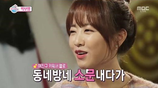 park bo young section tv