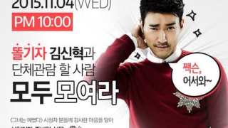 siwon she was pretty event