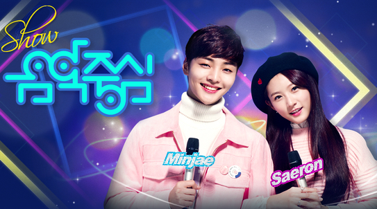 Music Core Kim Min Jae Kim Sae Ron