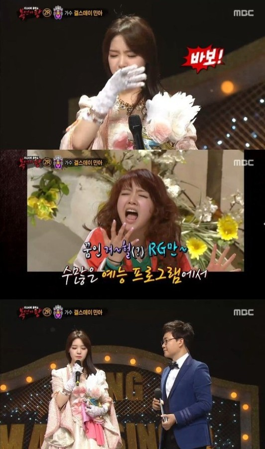 minah king of mask singer