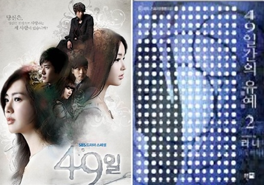 Right: Poster for drama