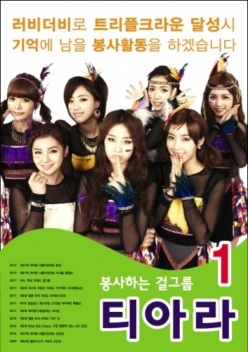 T-ara's Campaign Posters